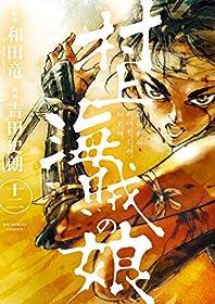 村上海賊の娘(12) (ビッグコミックス)