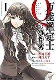 万能鑑定士Qの事件簿 I (角川コミックス・エース)