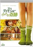 ティモシーの小さな奇跡[DVD]