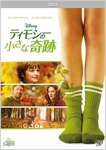 ティモシーの小さな奇跡 [DVD]