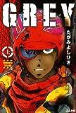 GREY (上) (ぶんか社コミック文庫)