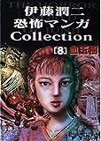 伊藤潤二恐怖マンガCollection (8)
