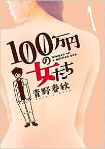 円 たち 女 万 の 100