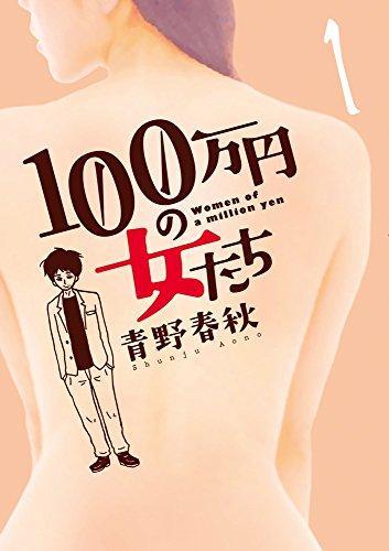 100万円の女たち 1 (ビッグコミックス)