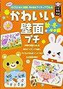 かわいい壁面プチ: 秋 冬 早春編 (ハッピー保育books)