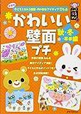 かわいい壁面プチ: 秋・冬・早春編 (ハッピー保育books)
