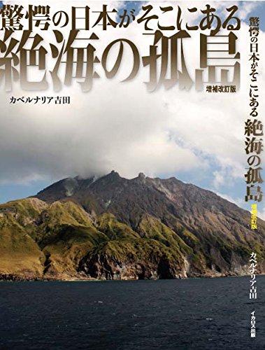 青ヶ島の近く「ベヨネース列岩」に噴火警報