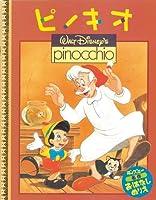 ピノキオ [ディズニー・おはなしぬりえ 9] ([ぬりえ])