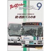 西鉄バスの本 続―日本最大規模のバス事業者の今 (バスラマインターナショナルスペシャル)