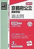京都府公立高等学校 前期選抜 CD付   2017年度受験用 赤本 30262 (公立高校入試対策シリーズ)