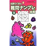 難問ナンプレに挑戦9 (パズルBOOKS 107)