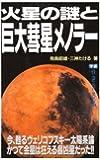 火星の謎と巨大彗星メノラー―今、甦るヴェリコフスキー太陽系論 かつて金星は狂える暴凶星だった!! (ムー・スーパー・ミステリー・ブックス)
