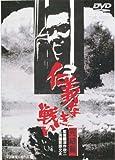 仁義なき戦い 完結篇[DVD]
