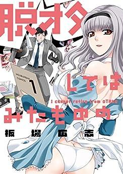 [板場広志]の脱オタしてはみたものの 1巻 (芳文社コミックス)