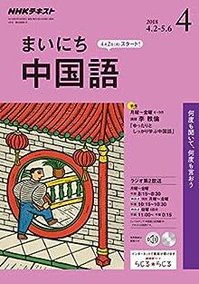 NHKラジオ まいにち中国語 2018年 4月号 [雑誌] (NHKテキスト)