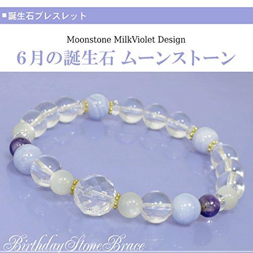 新宿銀の蔵6月誕生石ムーンストーンミックス天然石パワーストーンレディースブレスレット17.5cmお守り紫腕輪女性誕生日