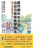 黄門様ゆかりの小石川後楽園博物志 (コミュニティ・ブックス)