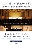 新しい惑星の学校《DVD》 (<DVD>)