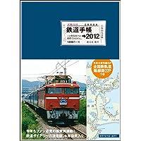 鉄道手帳[2011年版]