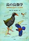 島の鳥類学―南西諸島の鳥をめぐる自然史― 画像