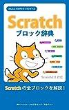 Scratchブロック辞典 かんたんプログラミングシリーズ