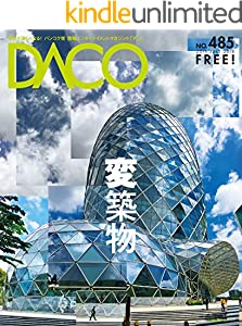 個性溢れる建築物 タイの変築物たち DACO485号 2018年7月20日発行