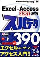 Excel+Access 2007 連携スパテク390