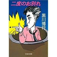 二度のお別れ (文春文庫)