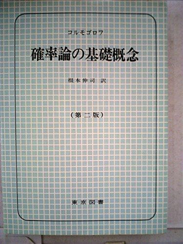 確率論の基礎概念 (1975年)