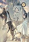 幸色のワンルーム 第3巻