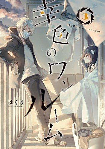 幸色のワンルーム(3) (ガンガンコミックスpixiv) -