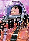 宇宙兄弟 オールカラー版(25) (モーニングコミックス)