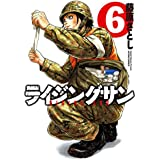 ライジングサン : 6 (アクションコミックス)