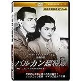 バルカン超特急(The Lady Vanishes) [DVD]【超高画質名作映画シリーズ⑪】