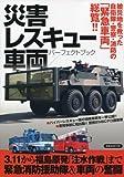 災害レスキュー車両パーフェクトブック (洋泉社MOOK)