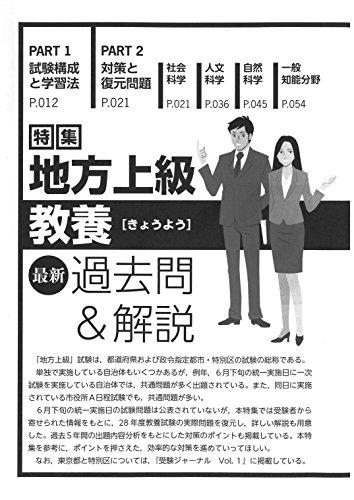 公務員試験 受験ジャーナル Vol.2 29年度試験対応