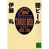 狸ビール (講談社文庫)