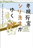 老検死官シリ先生がゆく (ヴィレッジブックス)