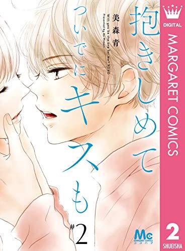 抱きしめて ついでにキ スも 2 (マーガレットコミックス) 美森青
