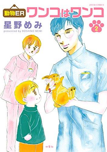 動物ER ワンコはワンコ(2) (ジュールコミックス)の詳細を見る