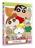 クレヨンしんちゃん TV版傑作選 第5期シリーズ 15 [DVD]
