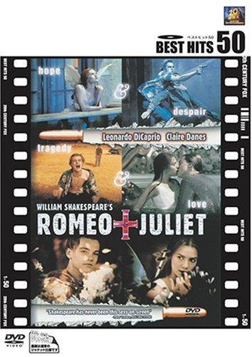 ロミオ&ジュリエット [DVD]の詳細を見る