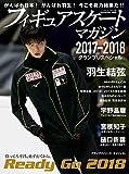 B.B.MOOK1396 フィギュアスケート・マガジン2017?2018 グランプリスペシャル