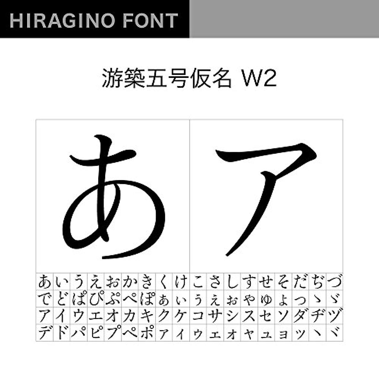 条件付き文法乳製品OpenType 游築五号仮名 W2 [ダウンロード]