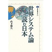 世界システム論で読む日本 (講談社選書メチエ)