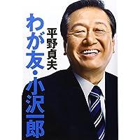 わが友・小沢一郎