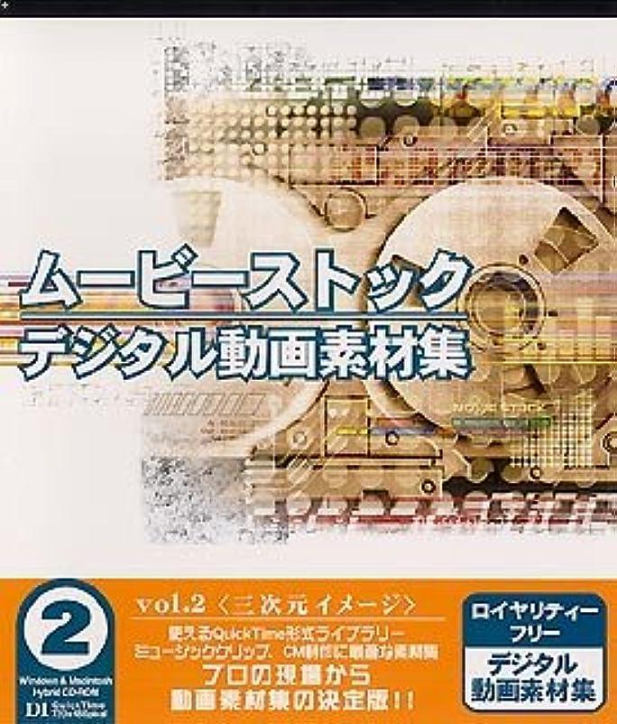 ダメージ食堂ランダムムービーストック Vol.2 三次元イメージ