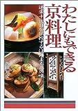わたしにもできる京料理―道楽十代目が伝授するほんまもんの味 画像