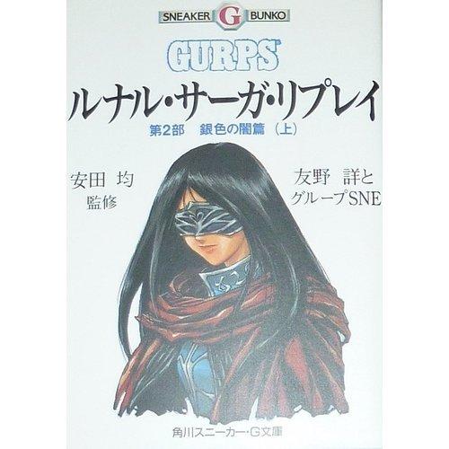 ルナル・サーガ・リプレイ (第2部〔上〕) (角川スニーカー・G文庫)の詳細を見る