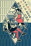 九十九書店の地下には秘密のバーがある (ハルキ文庫 お 20-1)